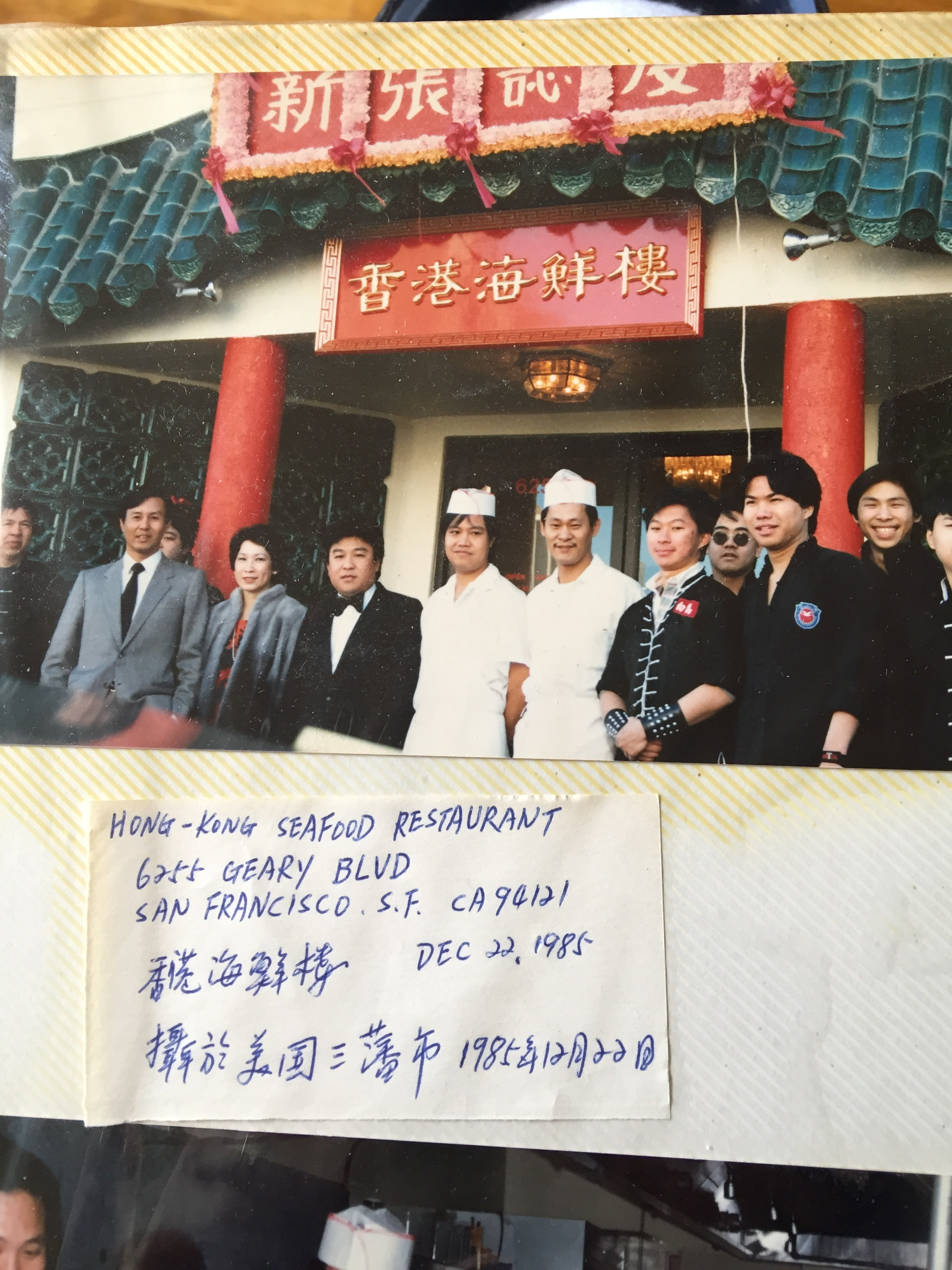 My dad at the opening of the Hong Kong Seafood restaurant in 1985...what's the deal with that facial hair?!?